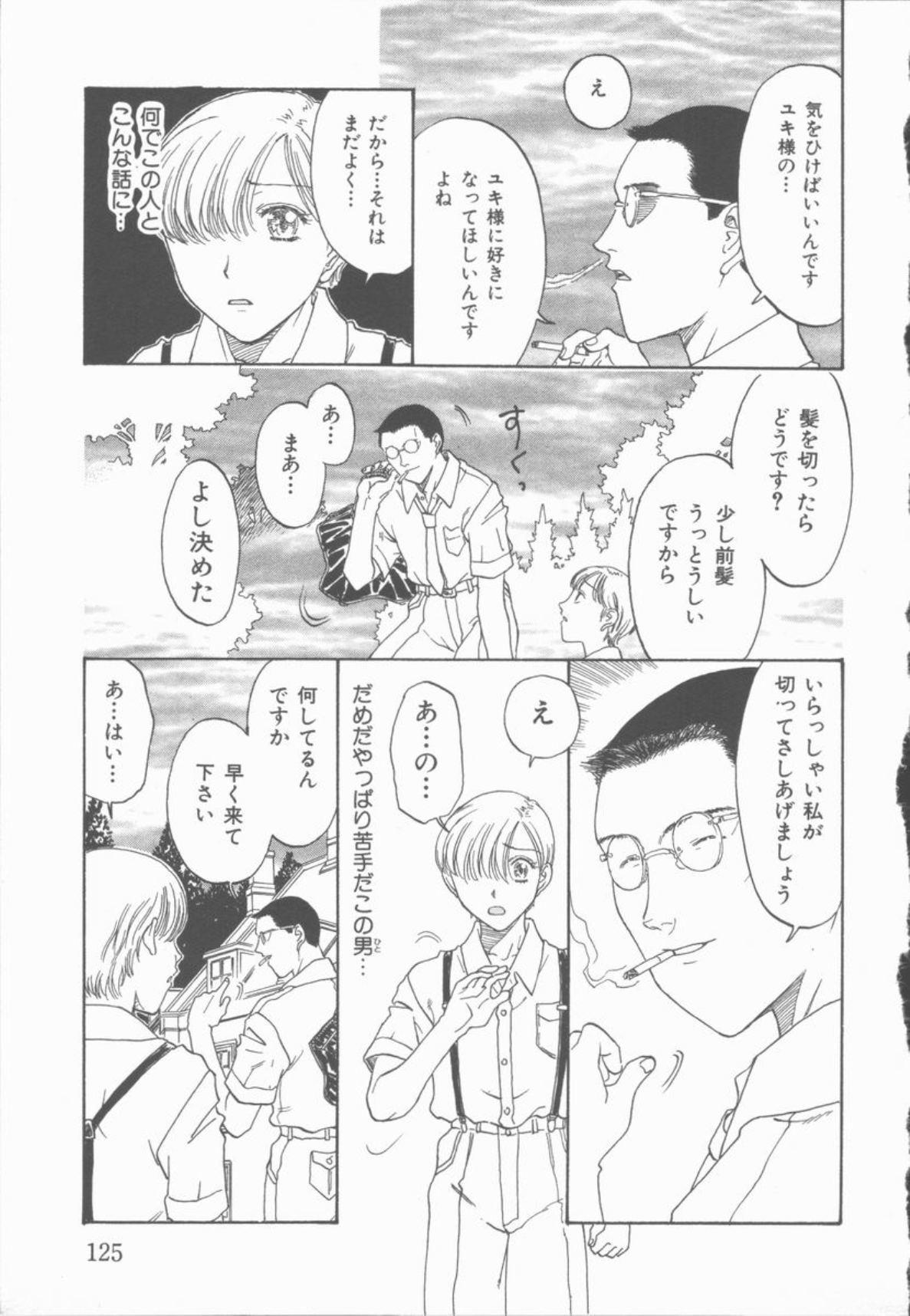 Inma no Sumu Yakata 125