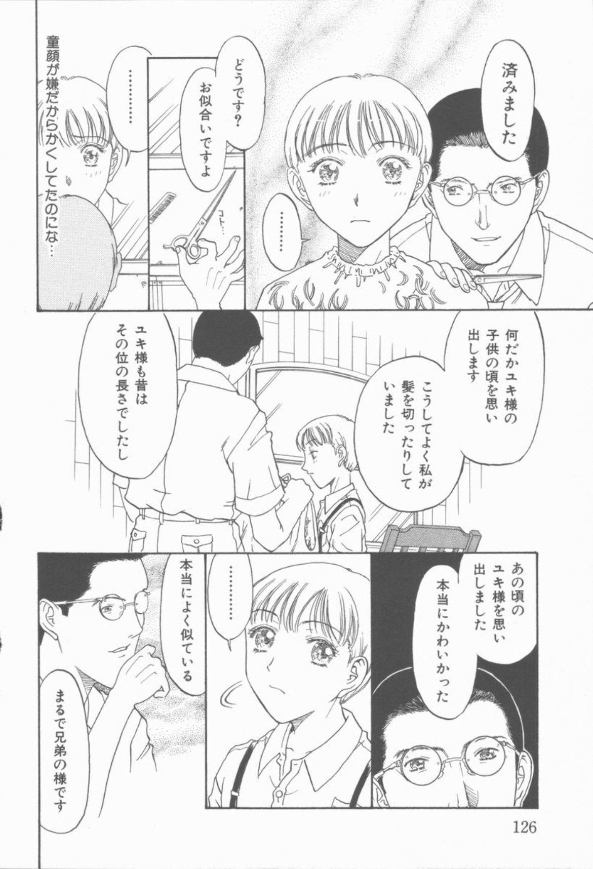 Inma no Sumu Yakata 126