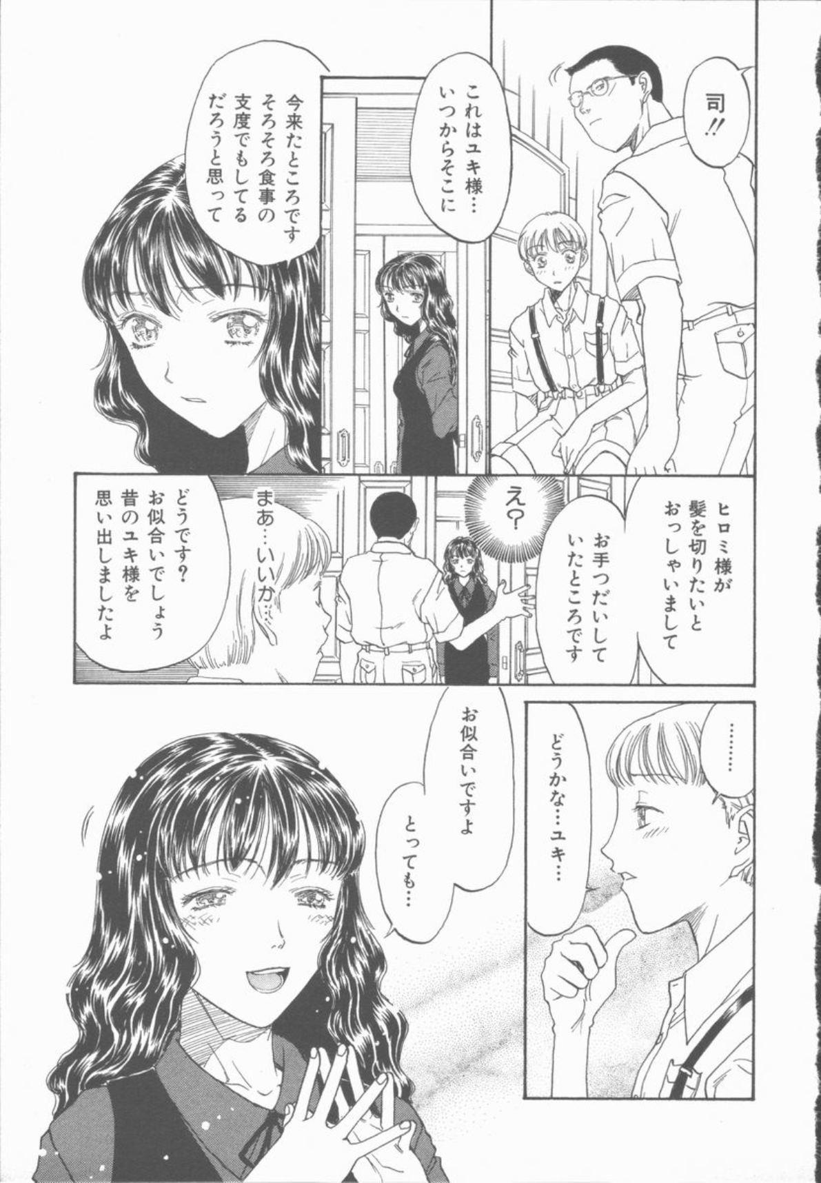 Inma no Sumu Yakata 127