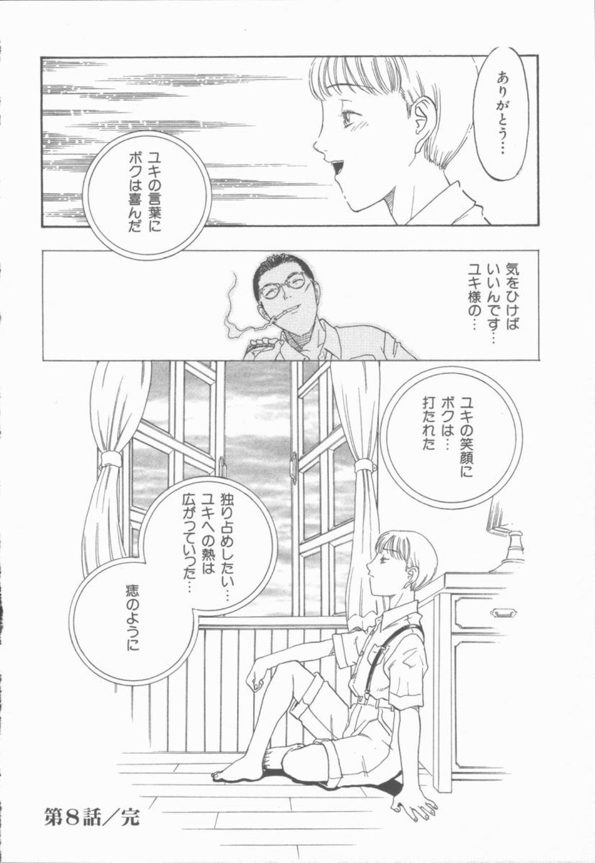 Inma no Sumu Yakata 128