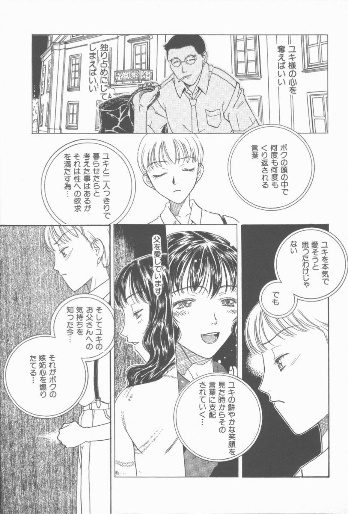 Inma no Sumu Yakata 129