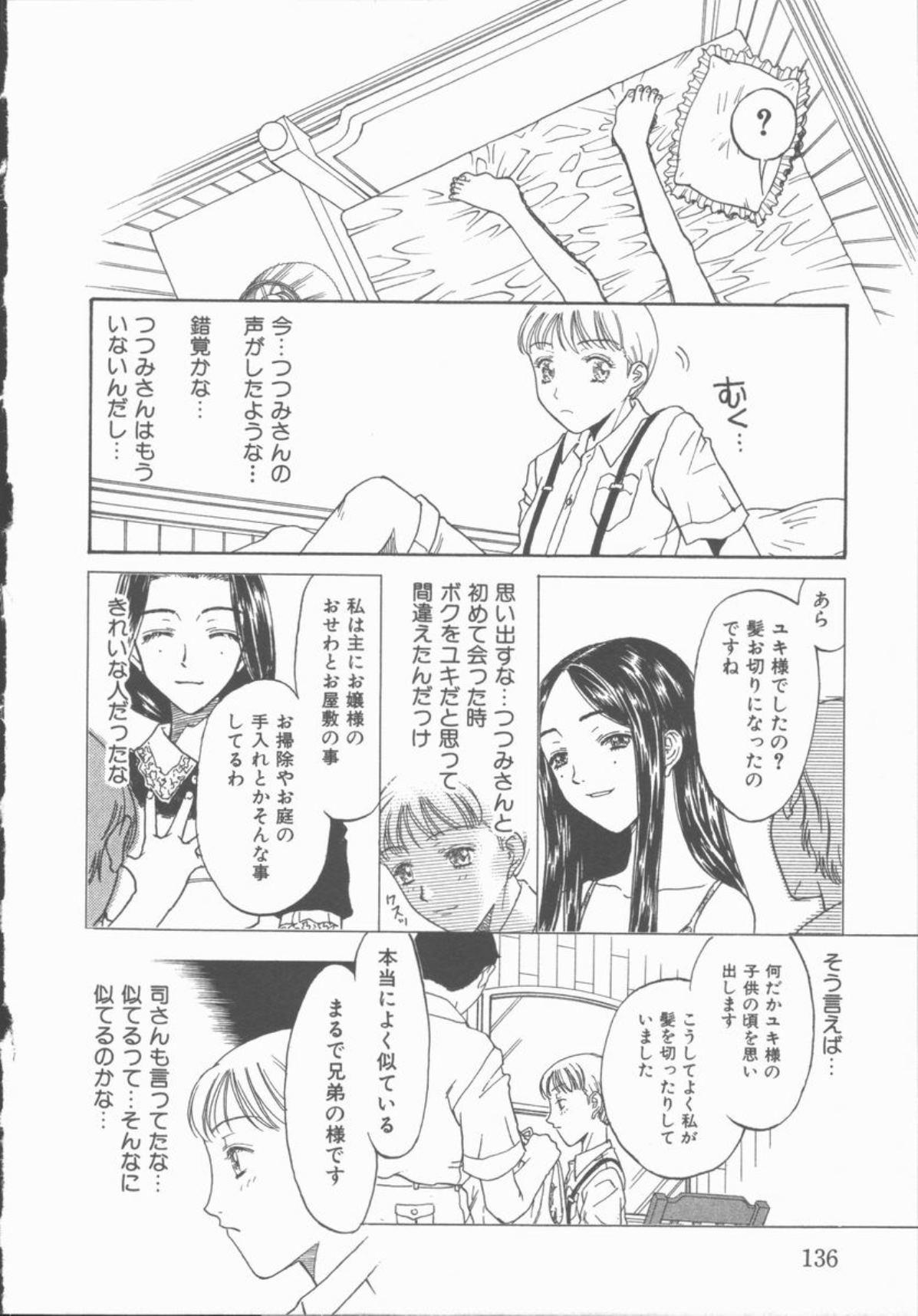Inma no Sumu Yakata 136