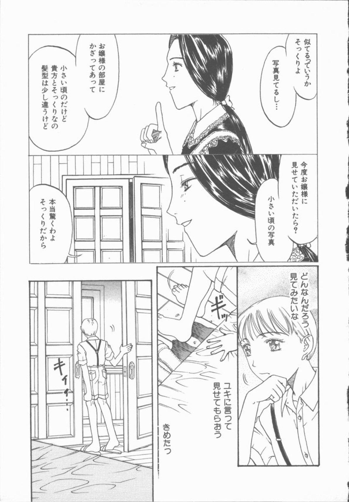 Inma no Sumu Yakata 137
