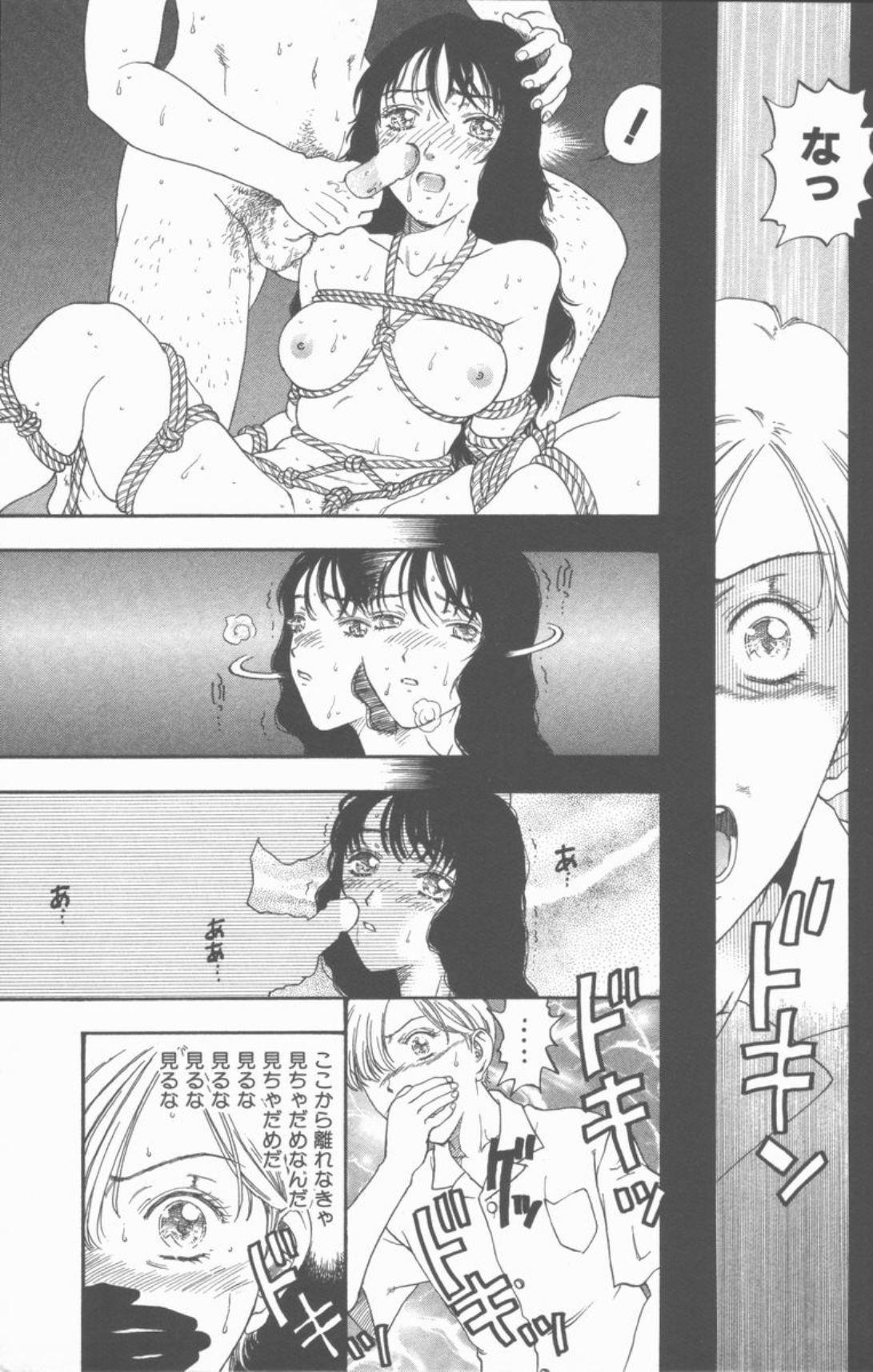 Inma no Sumu Yakata 13