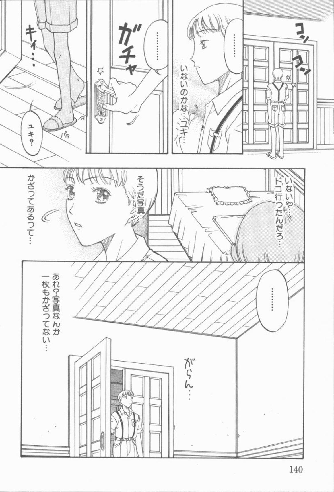 Inma no Sumu Yakata 140