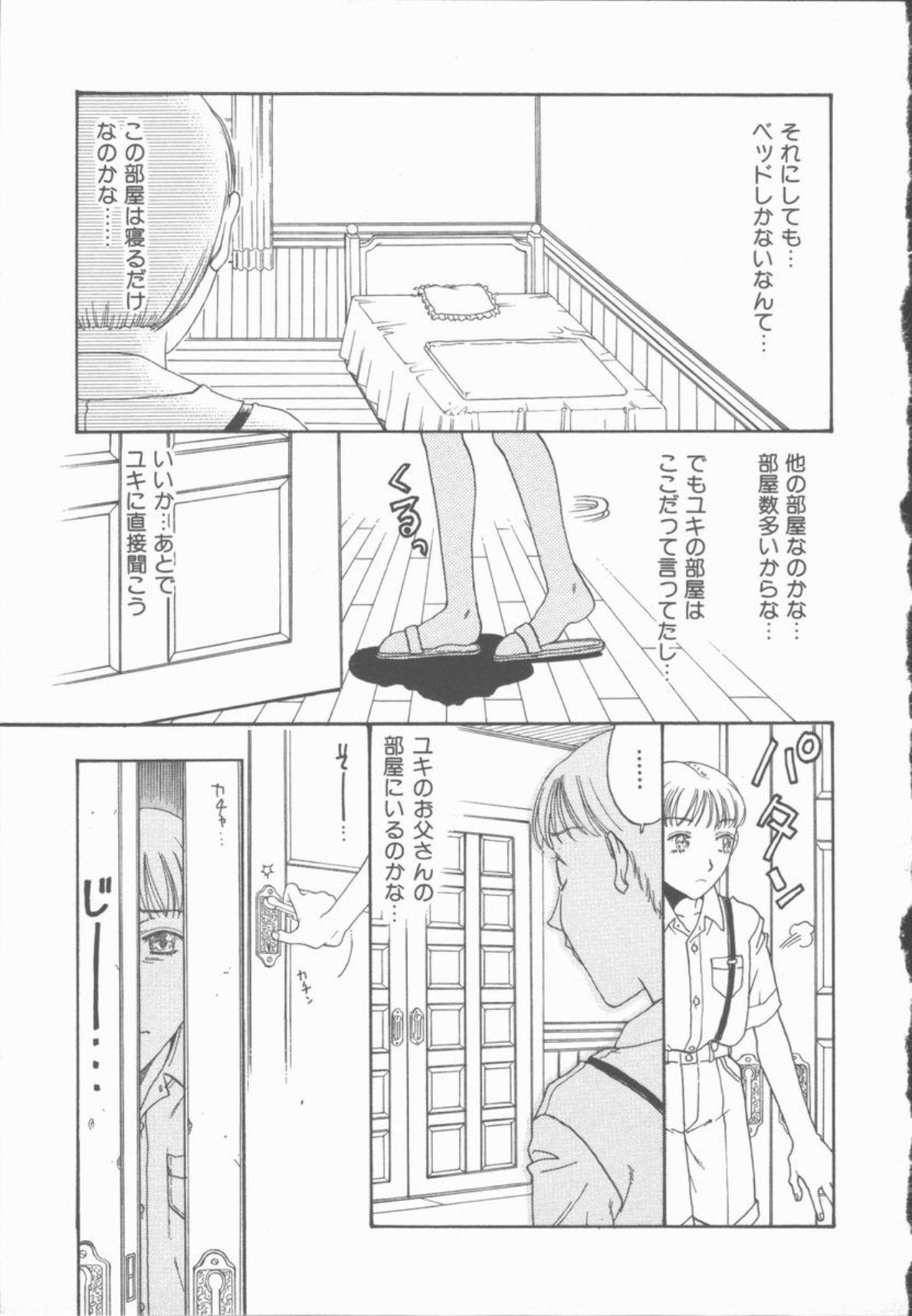 Inma no Sumu Yakata 141