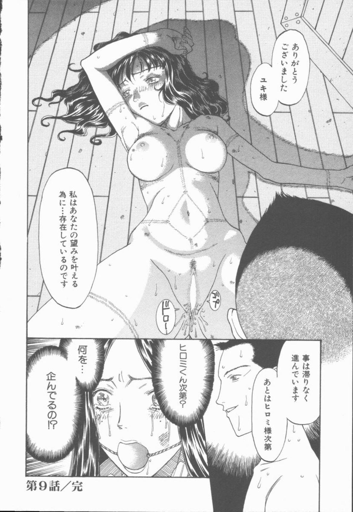 Inma no Sumu Yakata 144