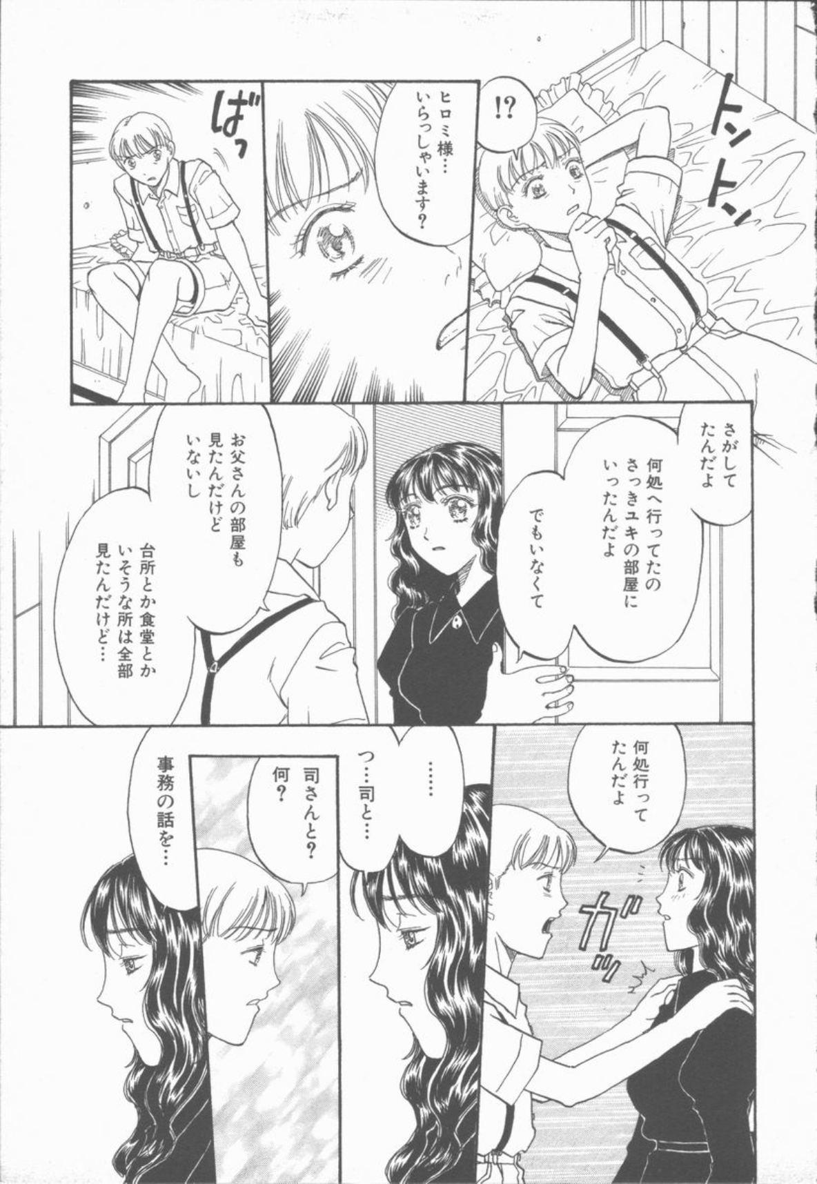 Inma no Sumu Yakata 147