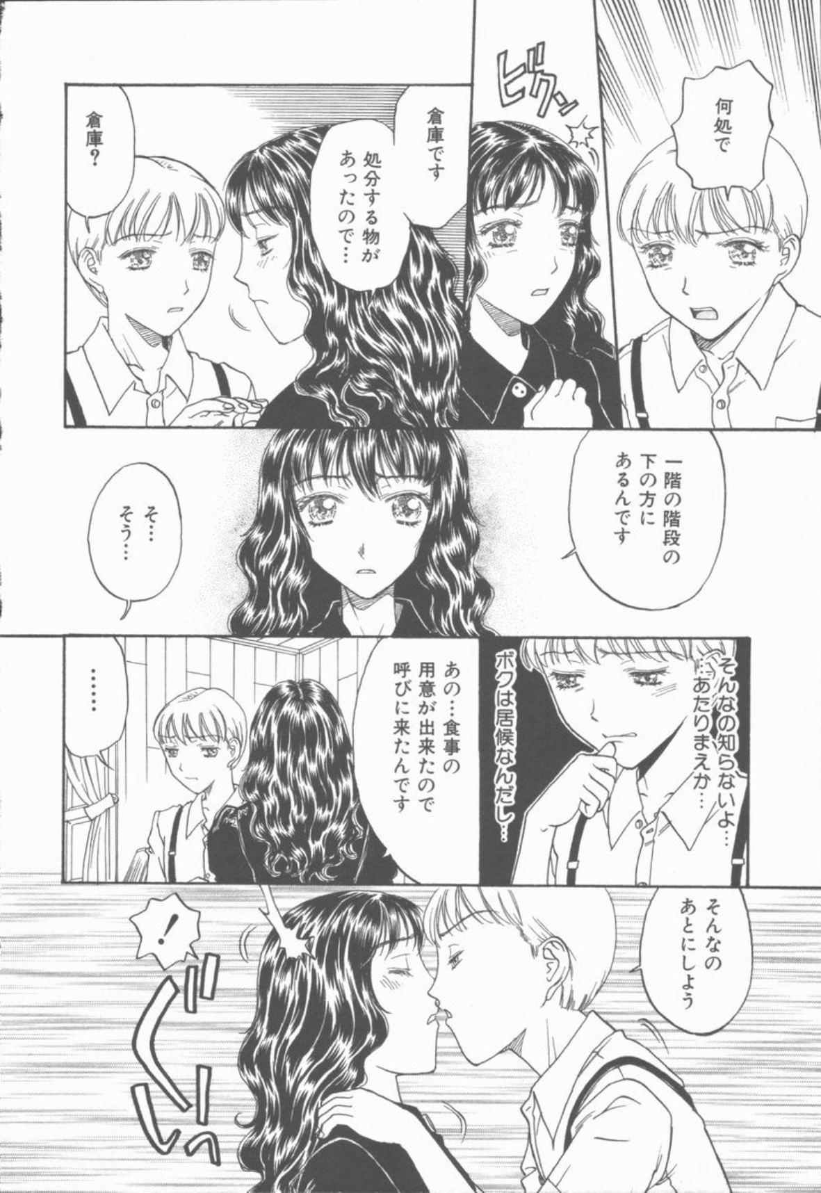Inma no Sumu Yakata 148