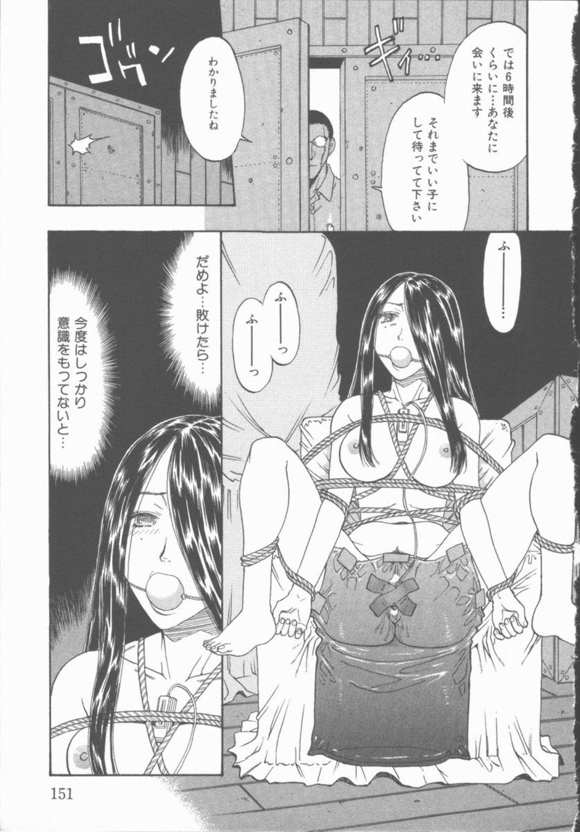 Inma no Sumu Yakata 151