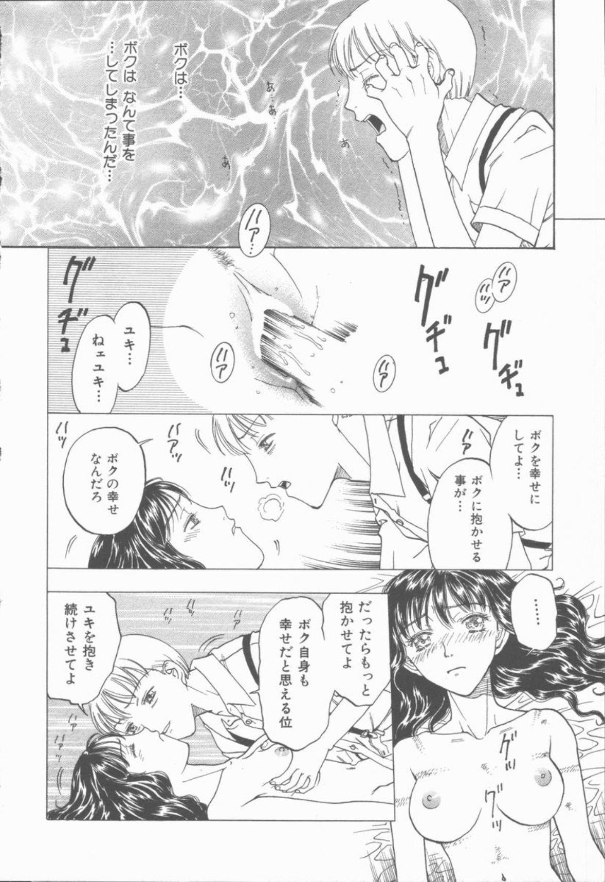 Inma no Sumu Yakata 154