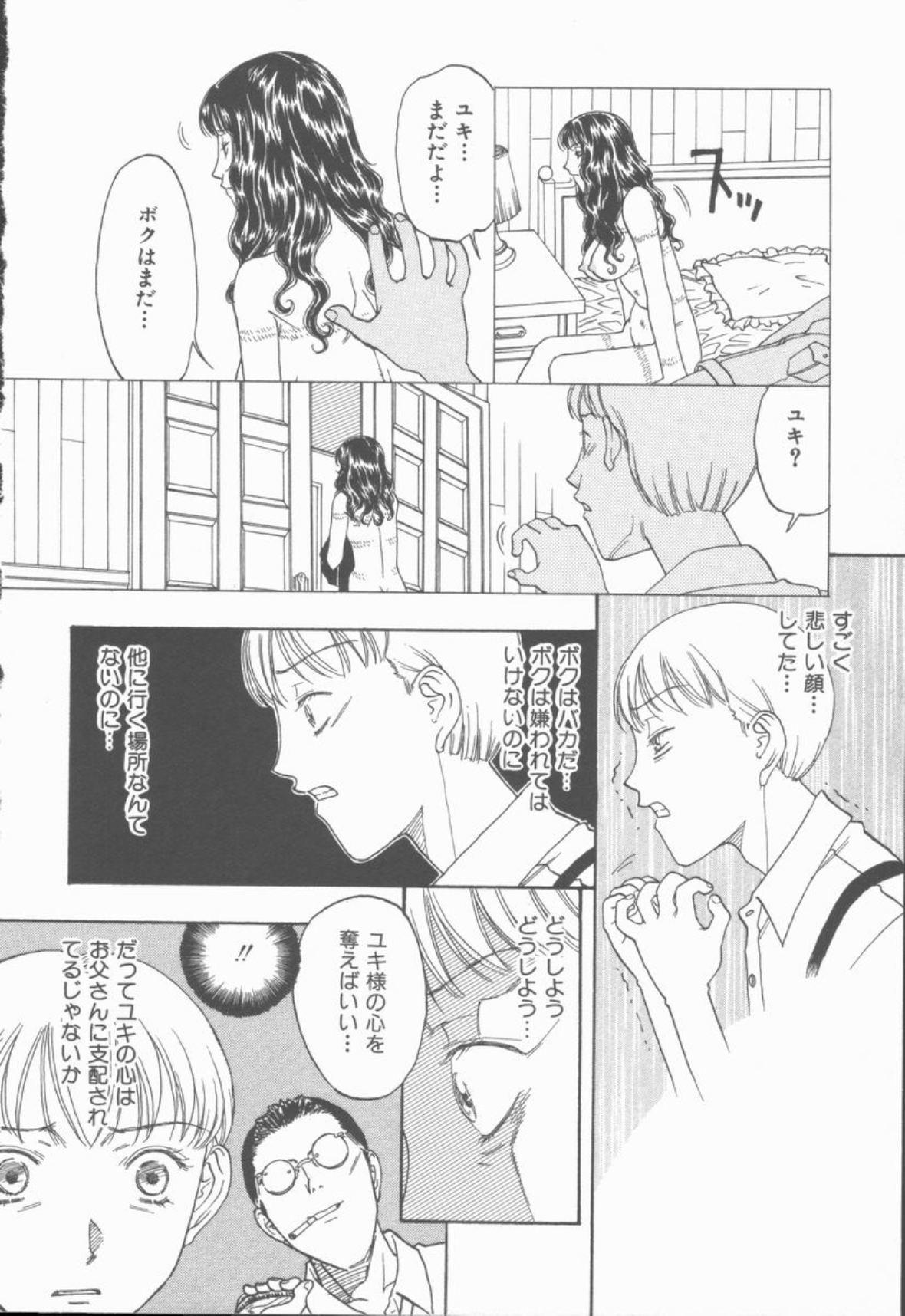 Inma no Sumu Yakata 156