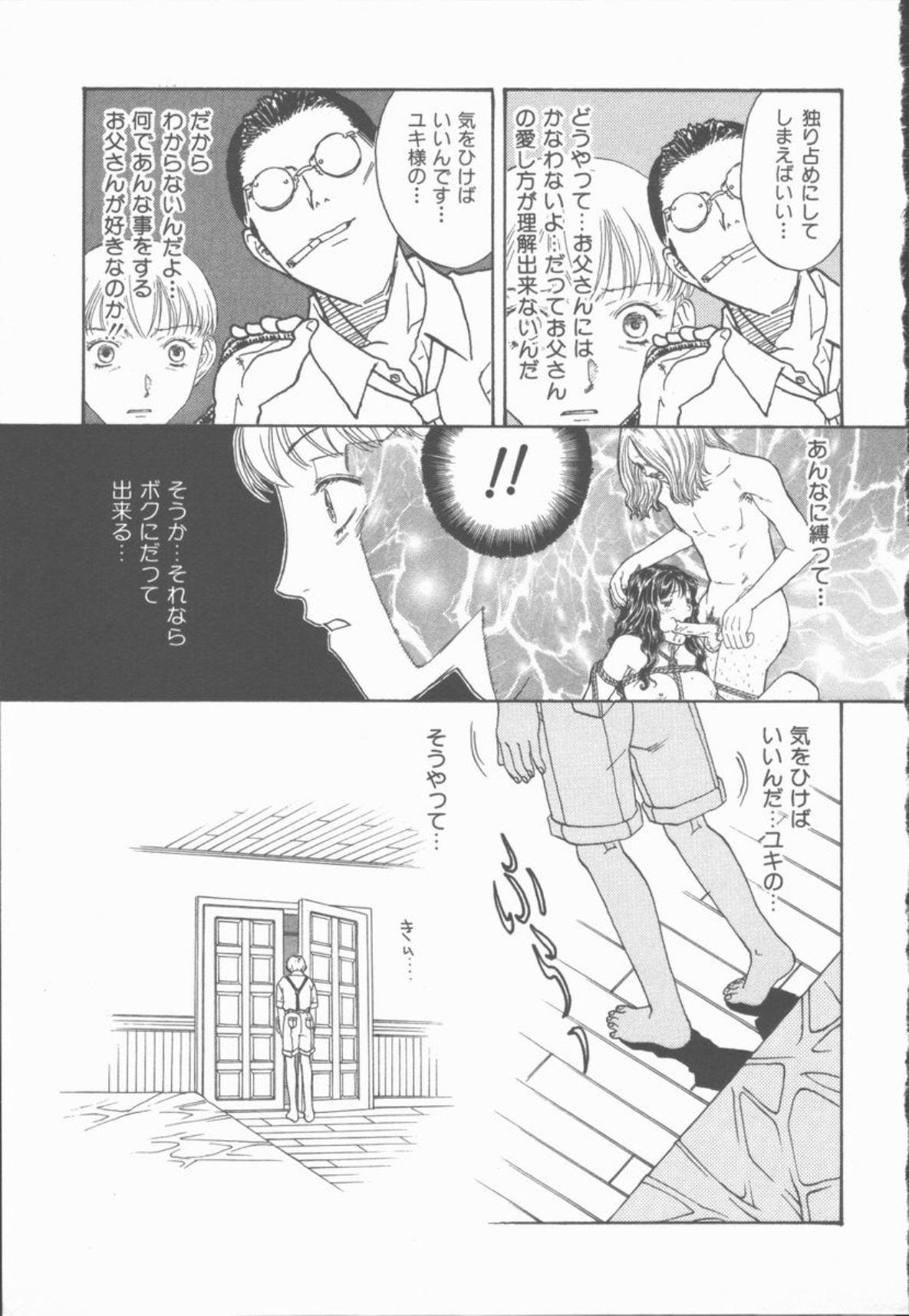 Inma no Sumu Yakata 157