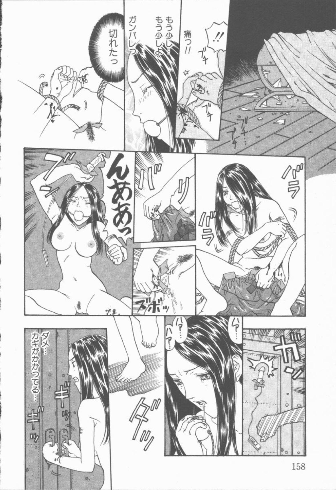 Inma no Sumu Yakata 158