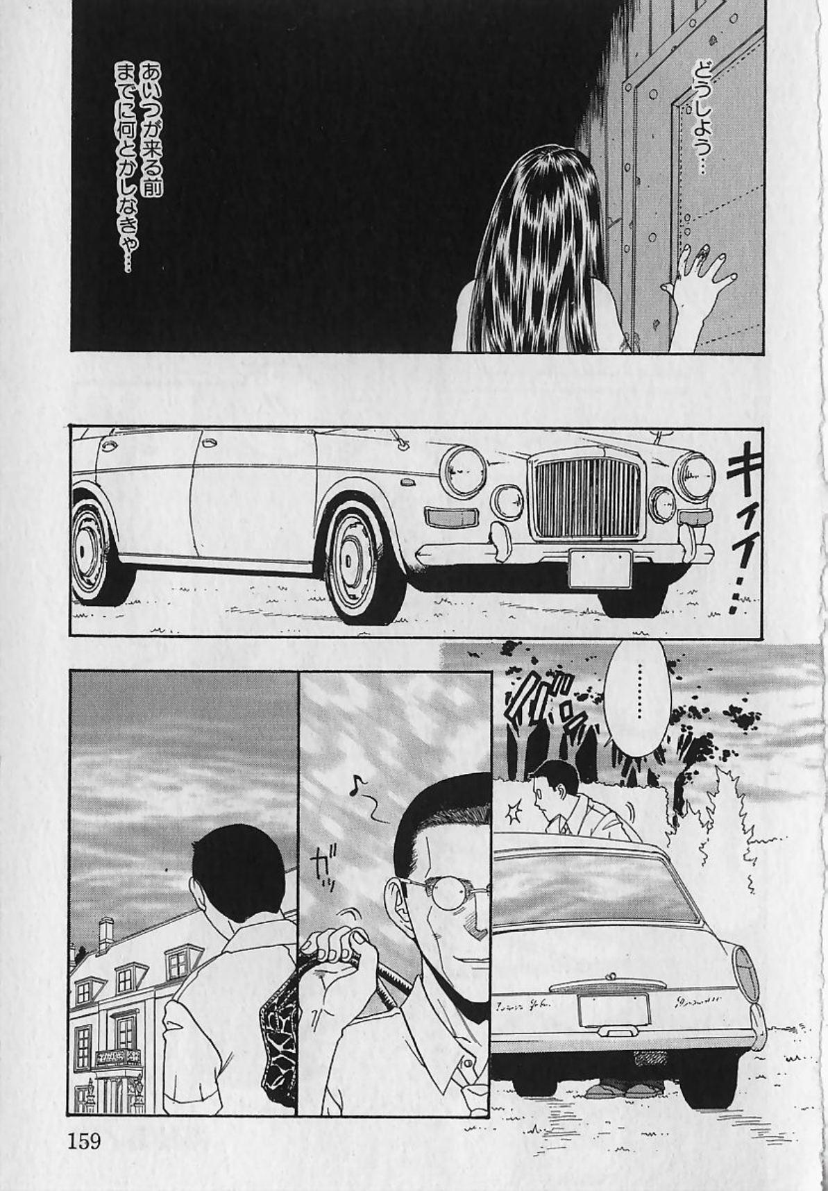 Inma no Sumu Yakata 159