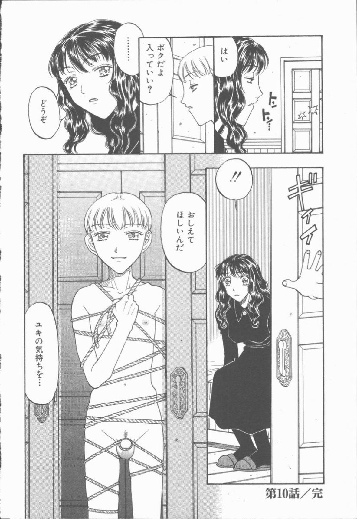 Inma no Sumu Yakata 160