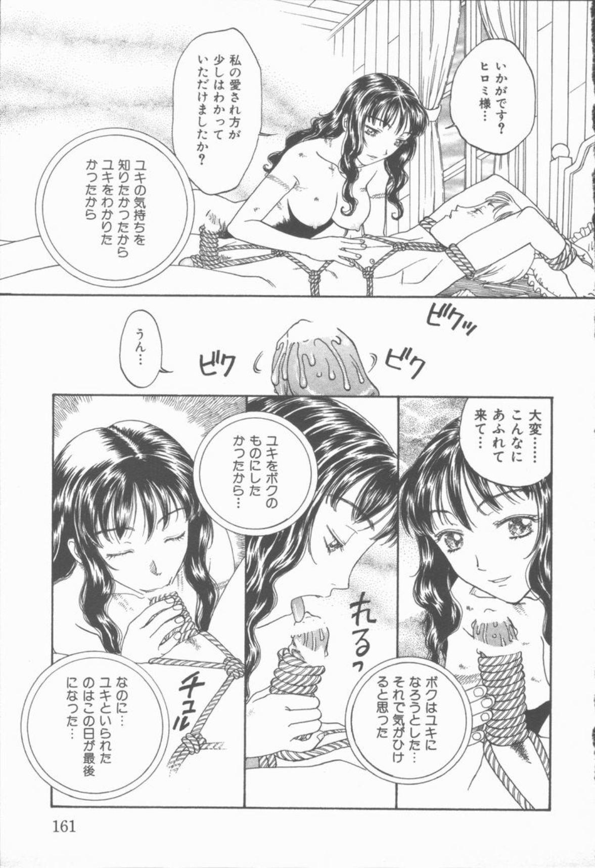 Inma no Sumu Yakata 161