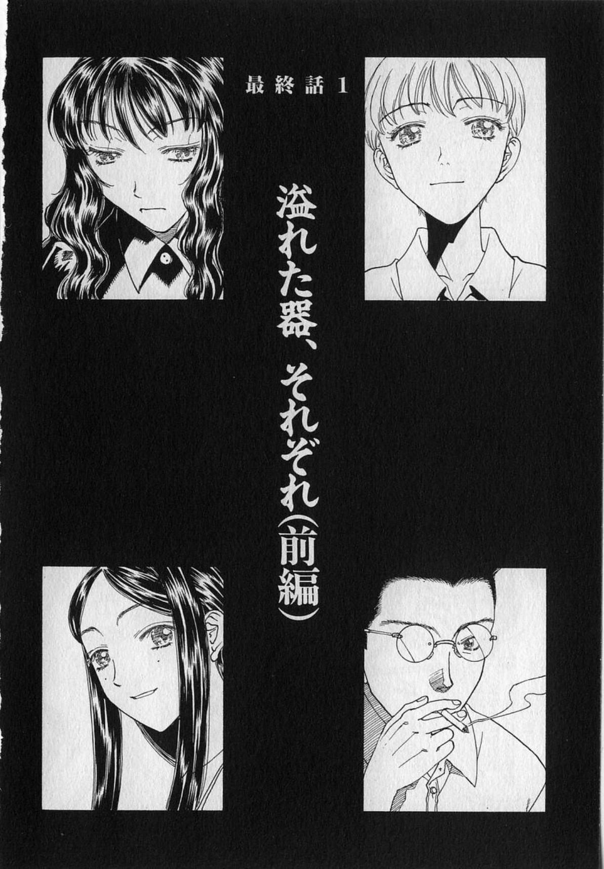 Inma no Sumu Yakata 162