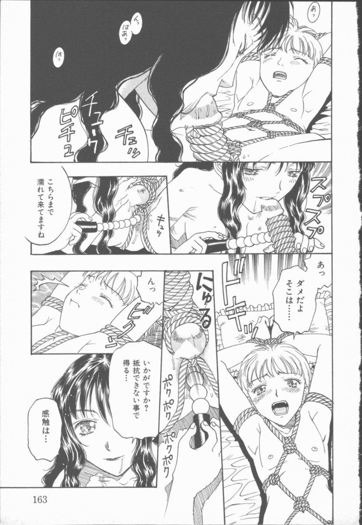 Inma no Sumu Yakata 163