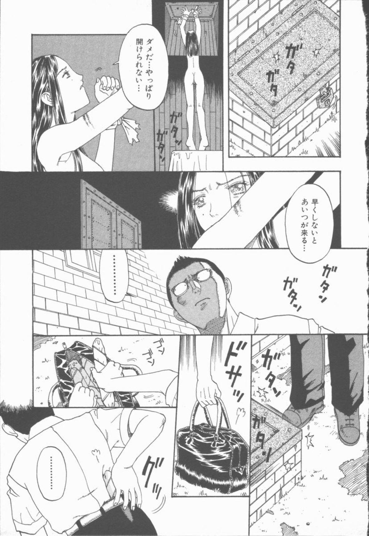 Inma no Sumu Yakata 165