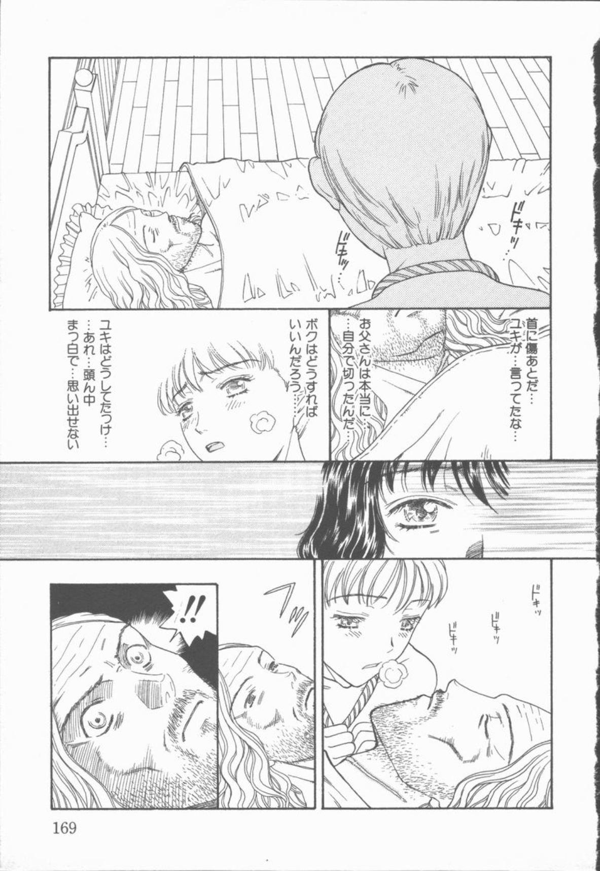 Inma no Sumu Yakata 169