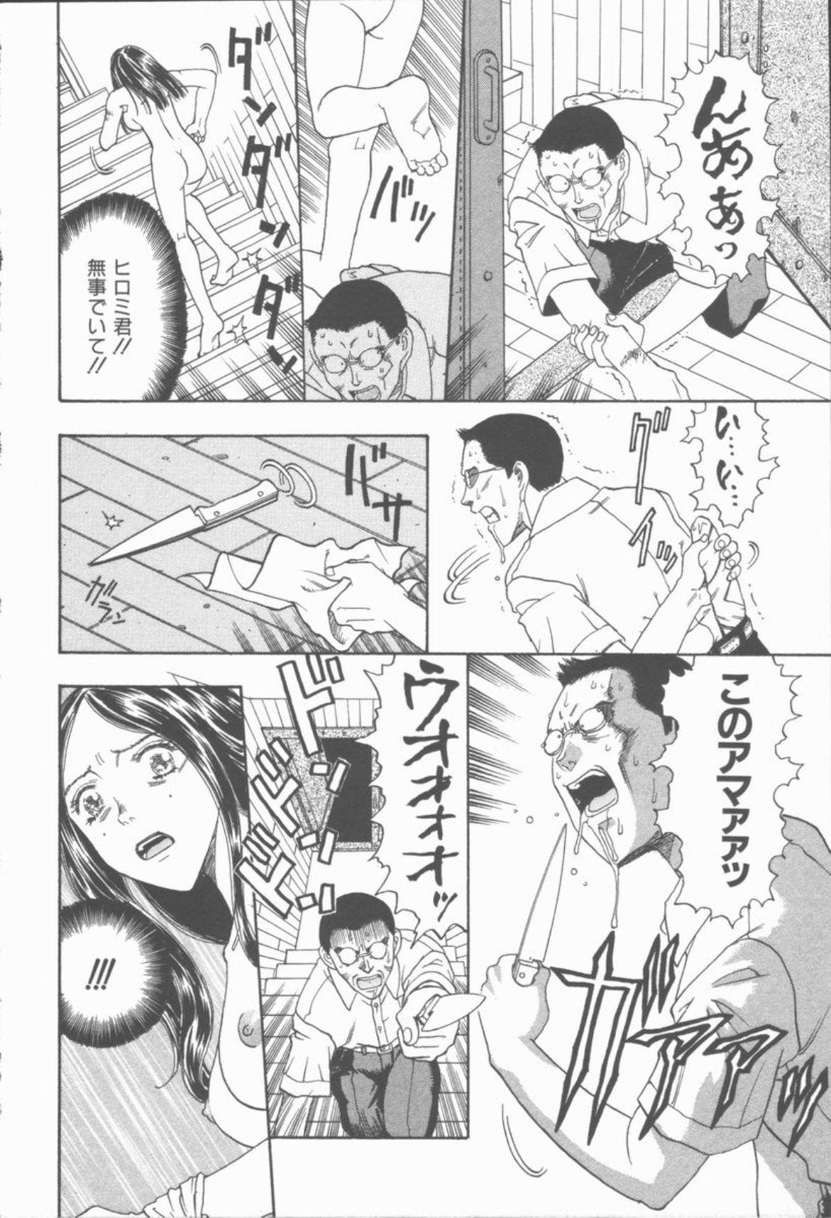 Inma no Sumu Yakata 172