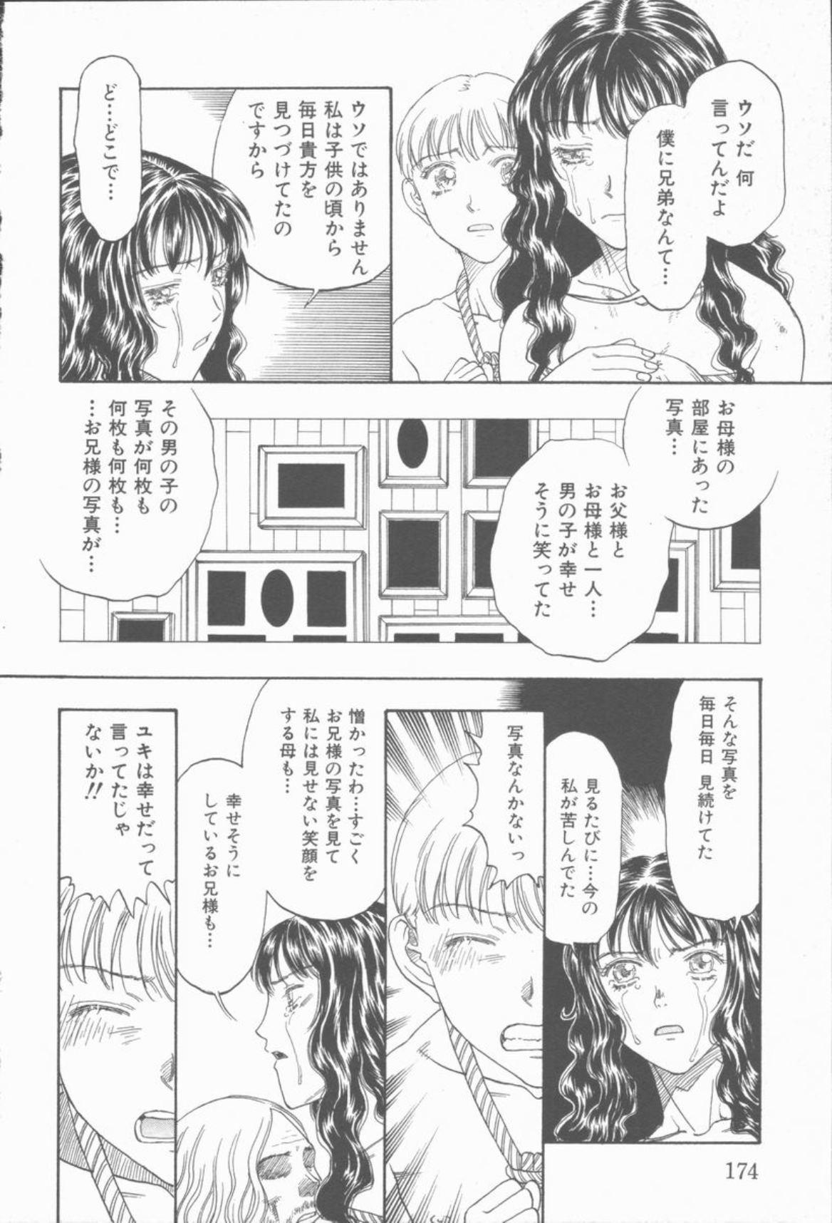 Inma no Sumu Yakata 174