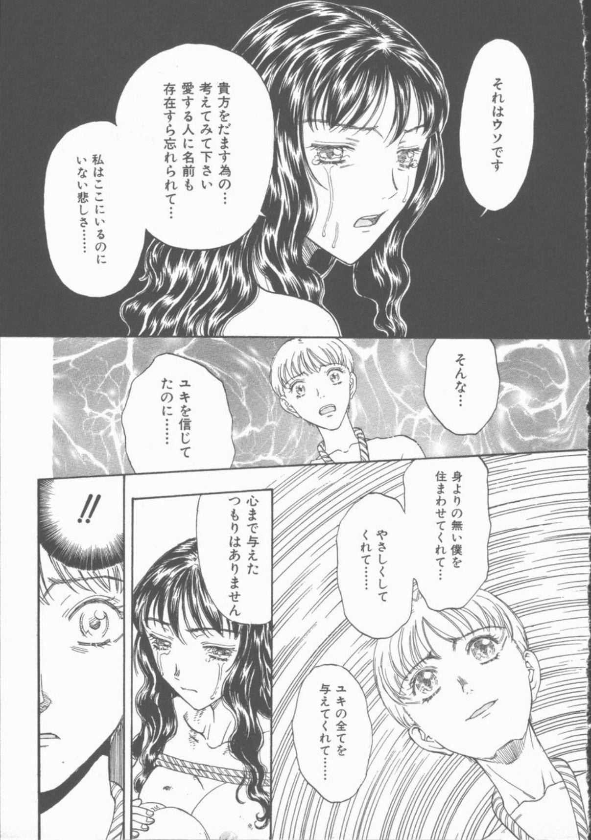Inma no Sumu Yakata 175
