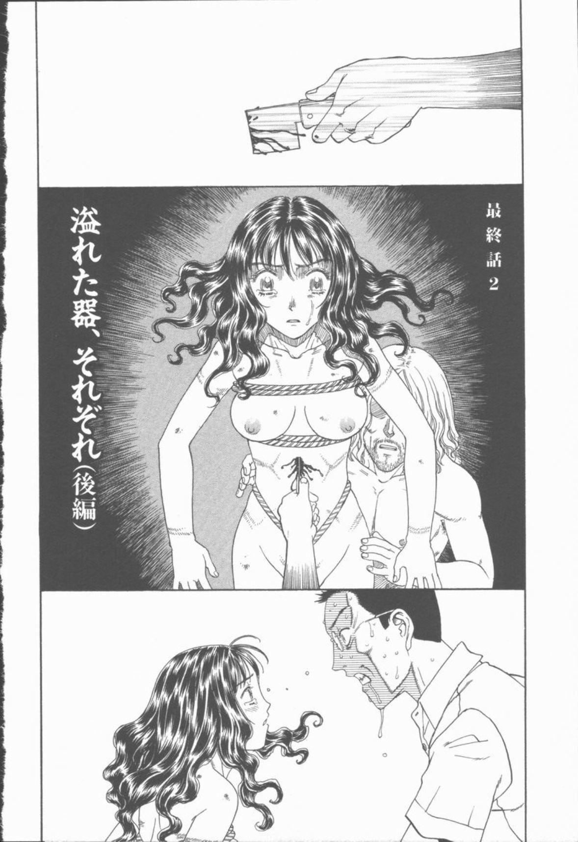 Inma no Sumu Yakata 178