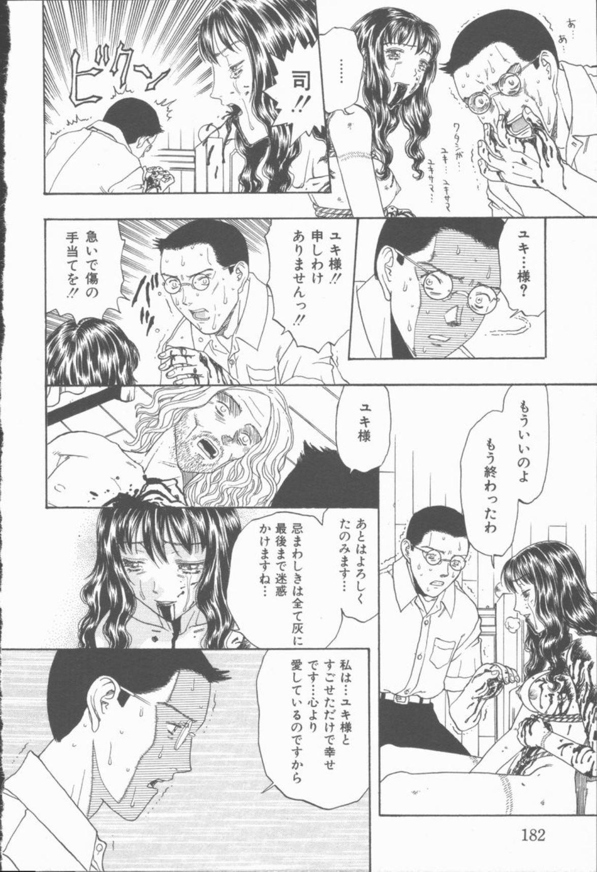 Inma no Sumu Yakata 182