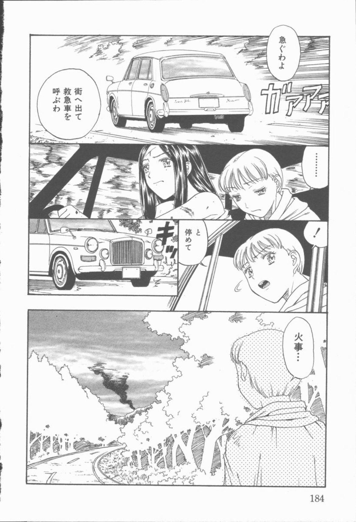 Inma no Sumu Yakata 184