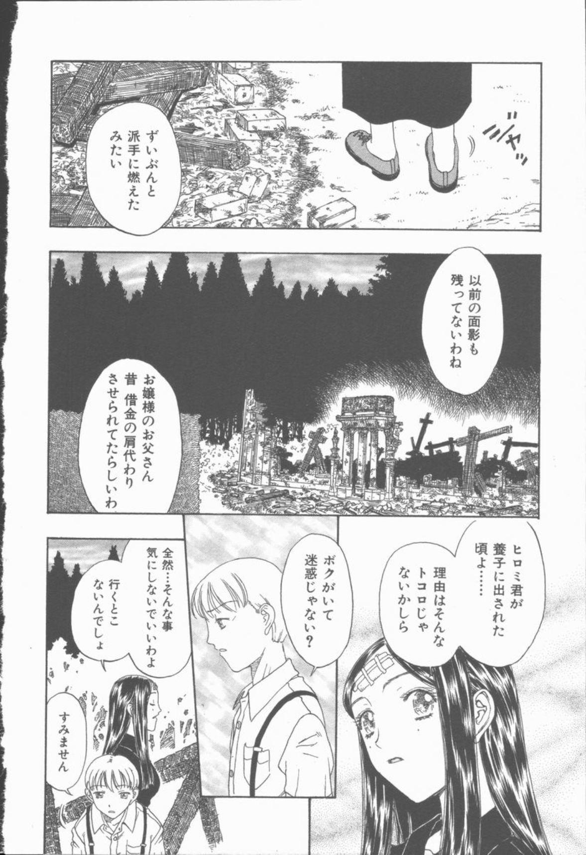 Inma no Sumu Yakata 186