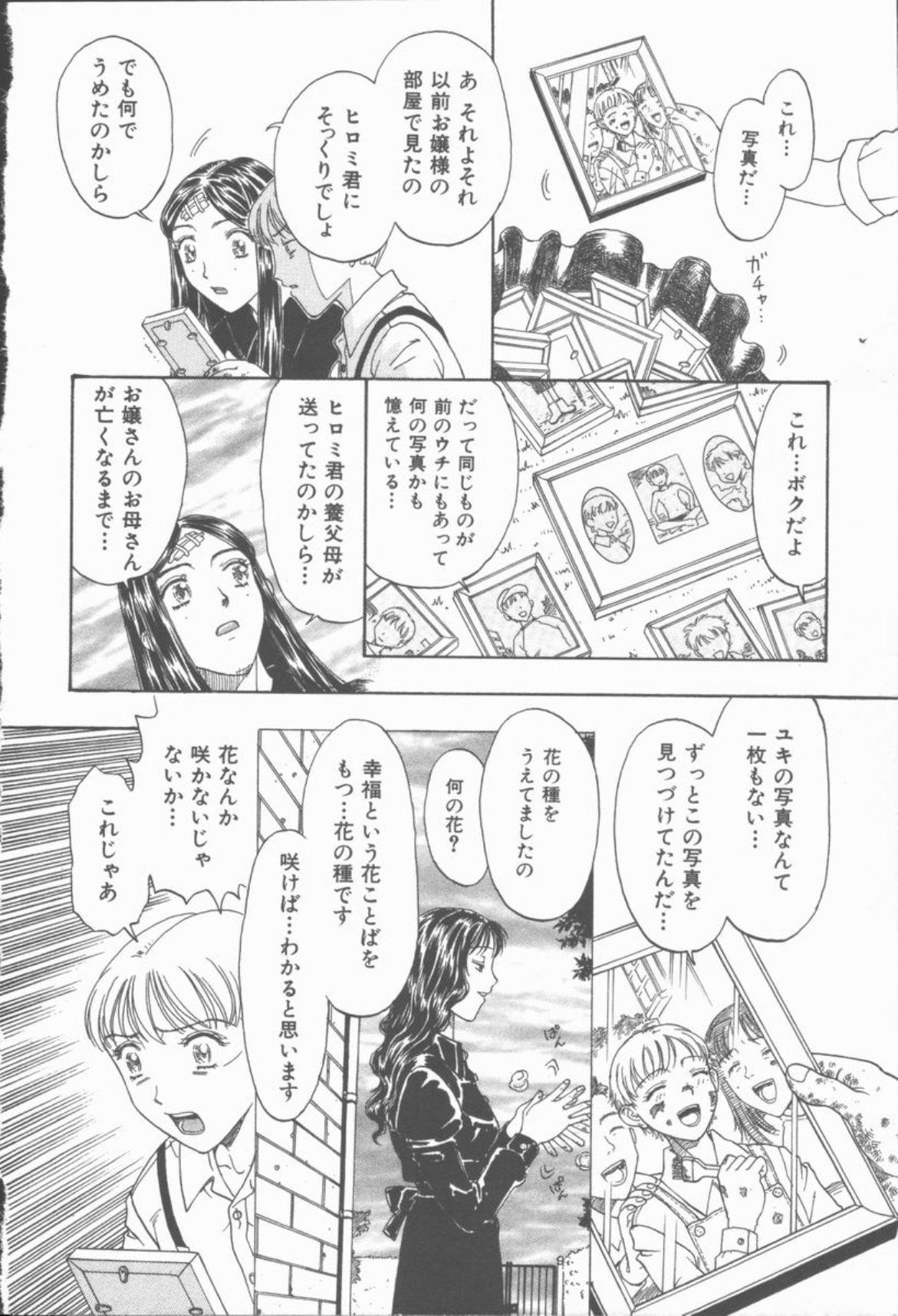 Inma no Sumu Yakata 188