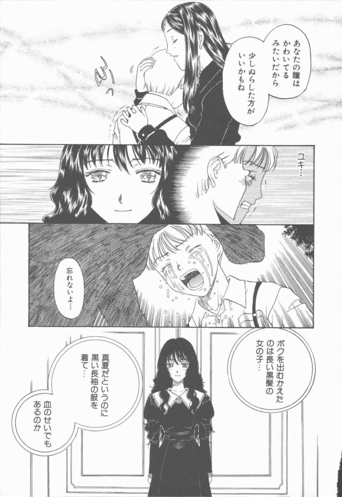 Inma no Sumu Yakata 191