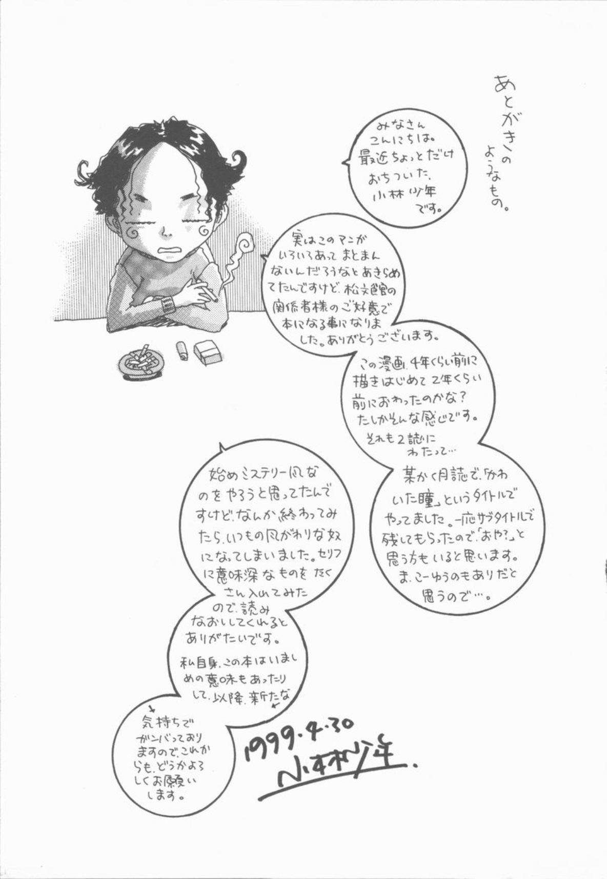 Inma no Sumu Yakata 193