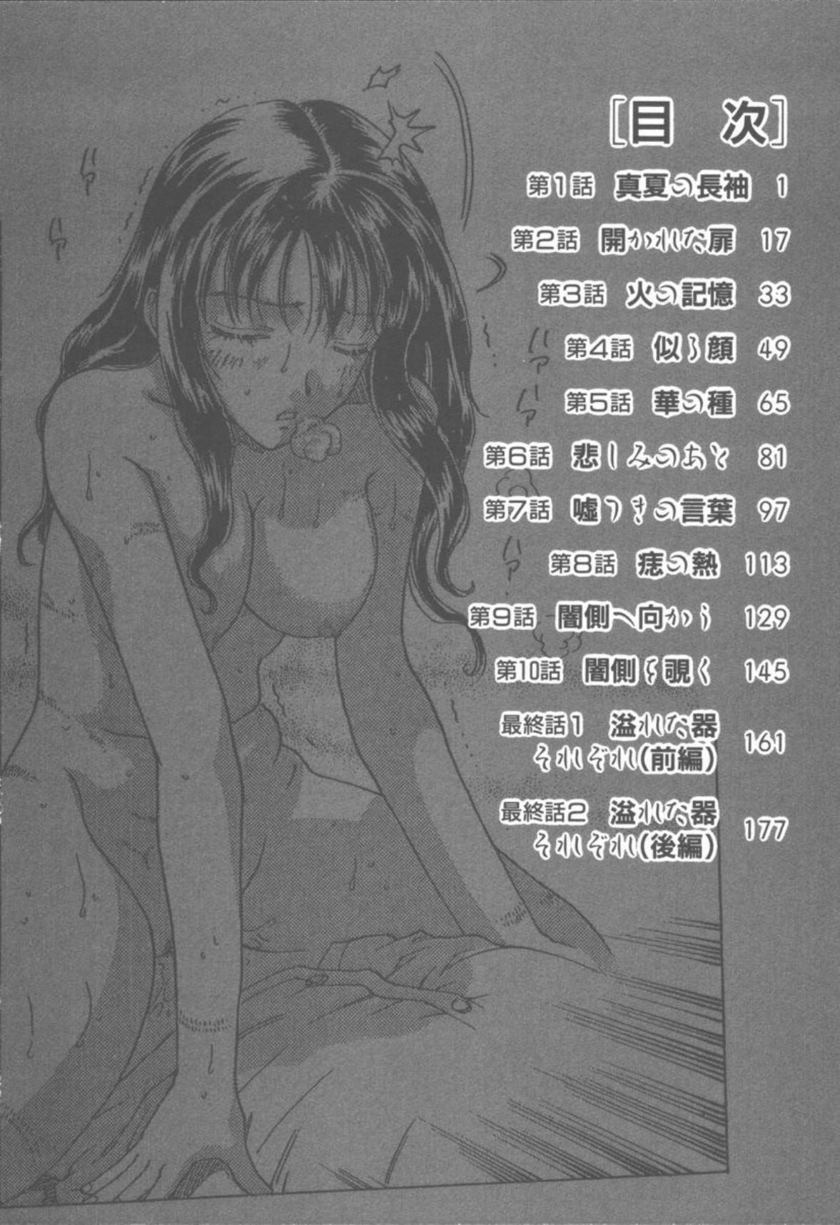 Inma no Sumu Yakata 194