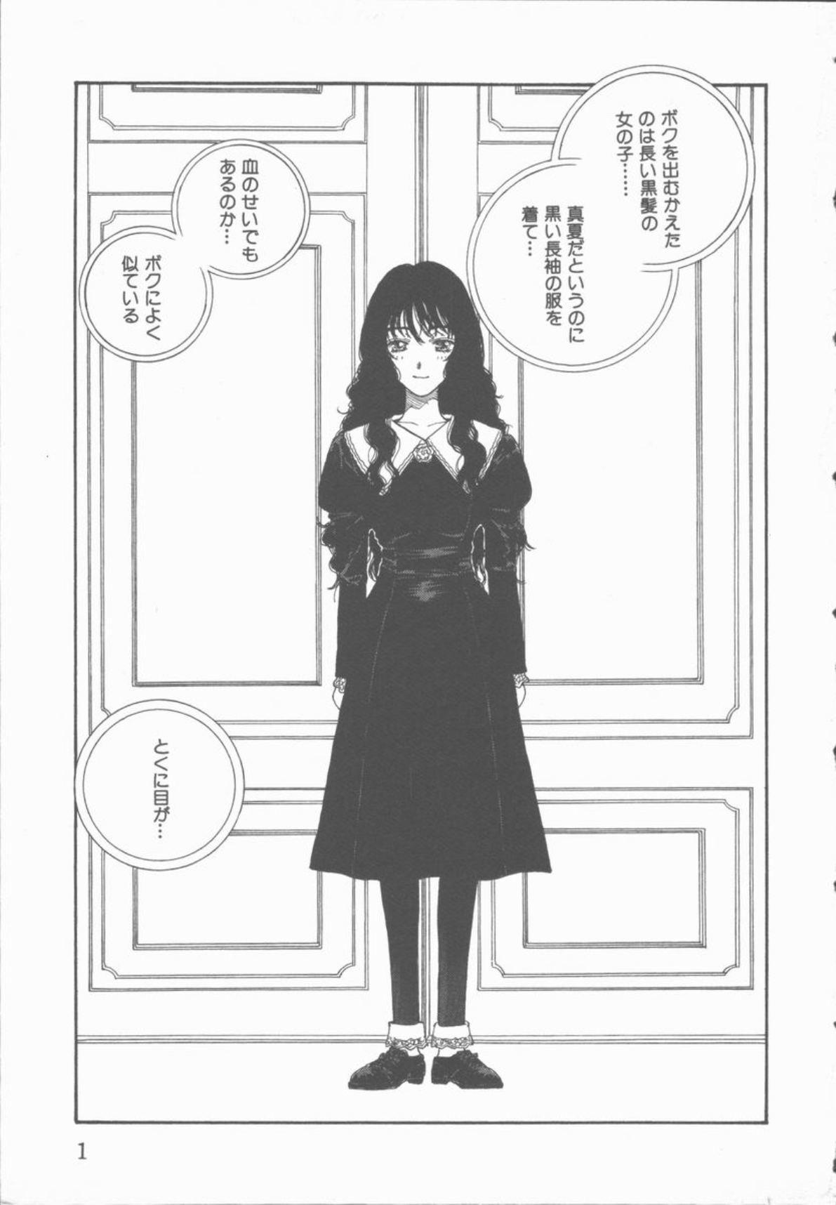 Inma no Sumu Yakata 1