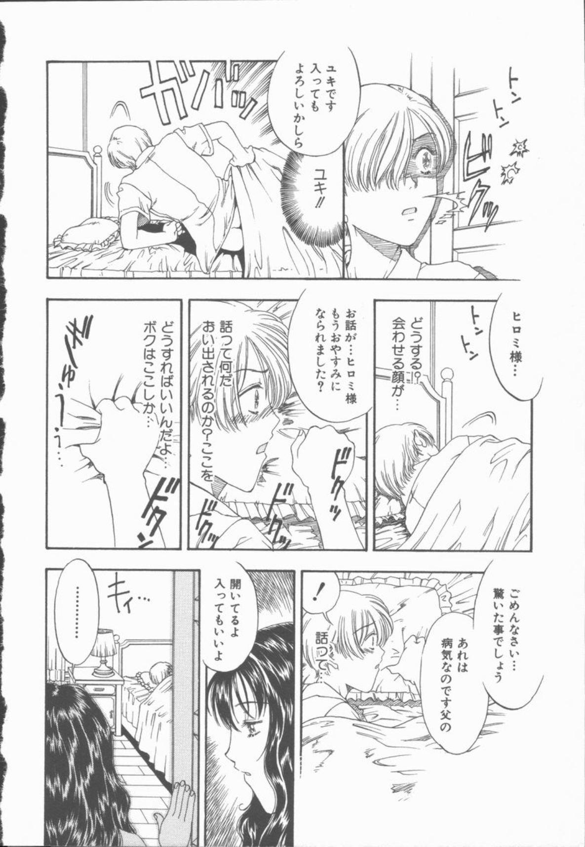 Inma no Sumu Yakata 22