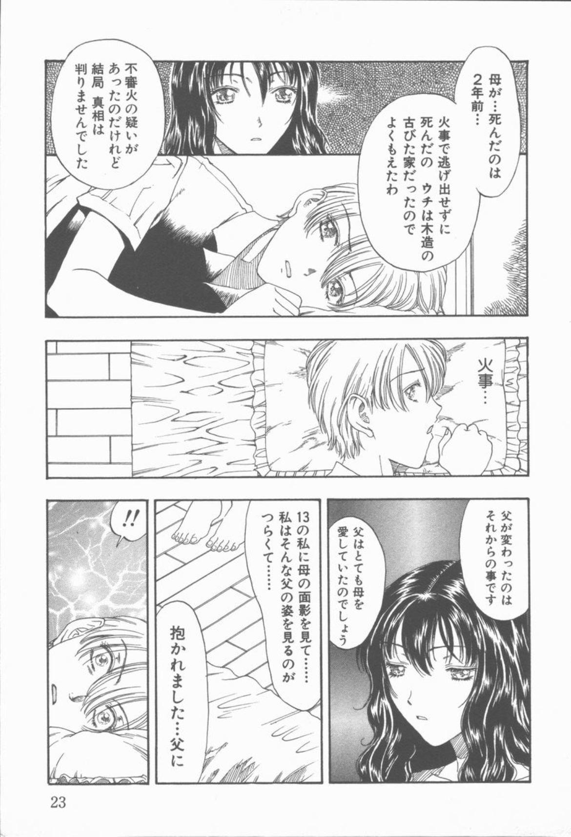 Inma no Sumu Yakata 23