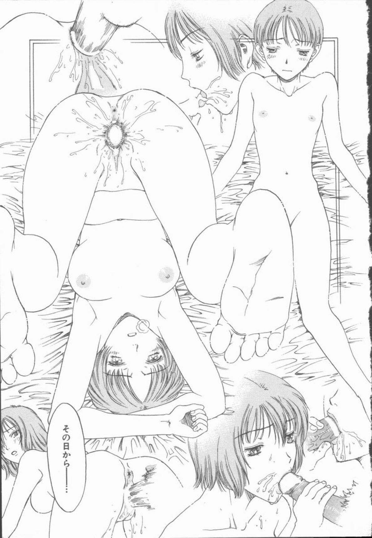 Inma no Sumu Yakata 25