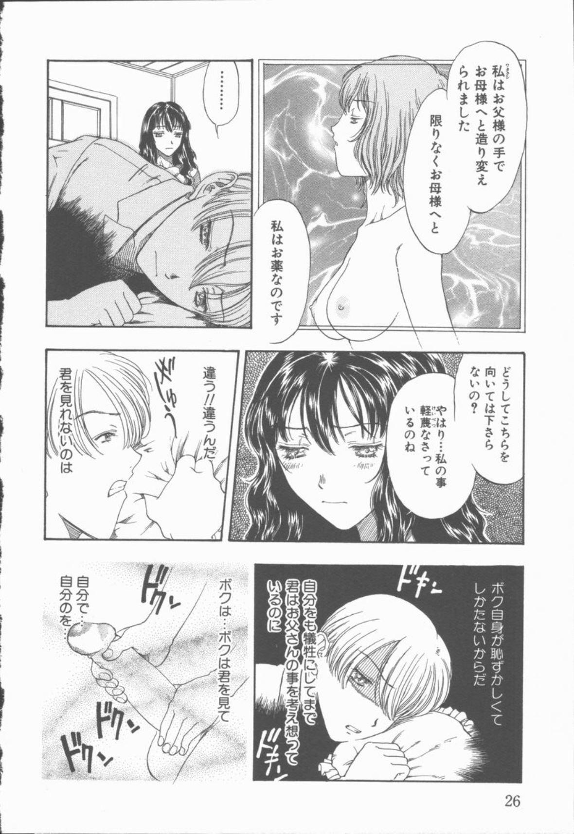 Inma no Sumu Yakata 26