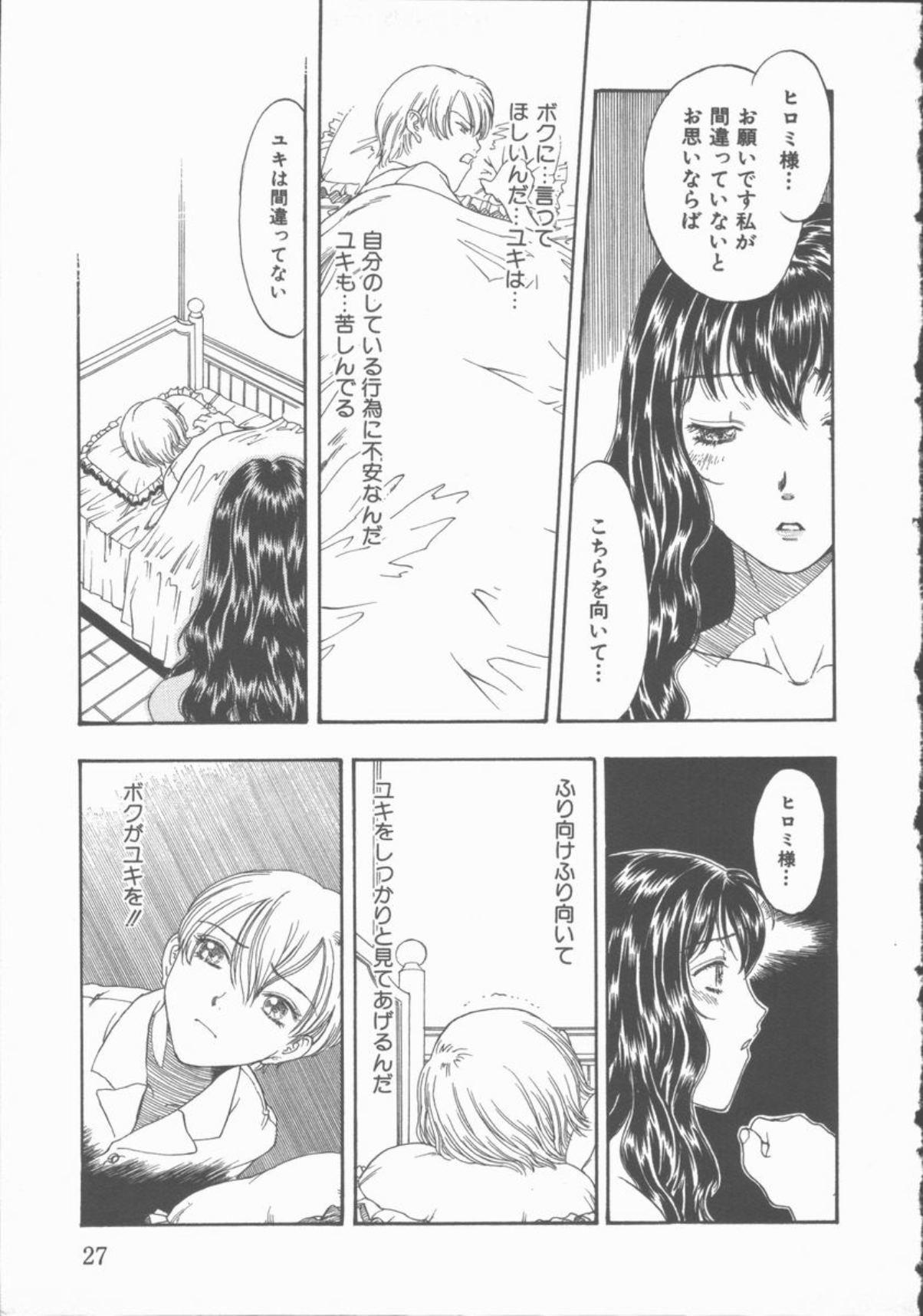 Inma no Sumu Yakata 27