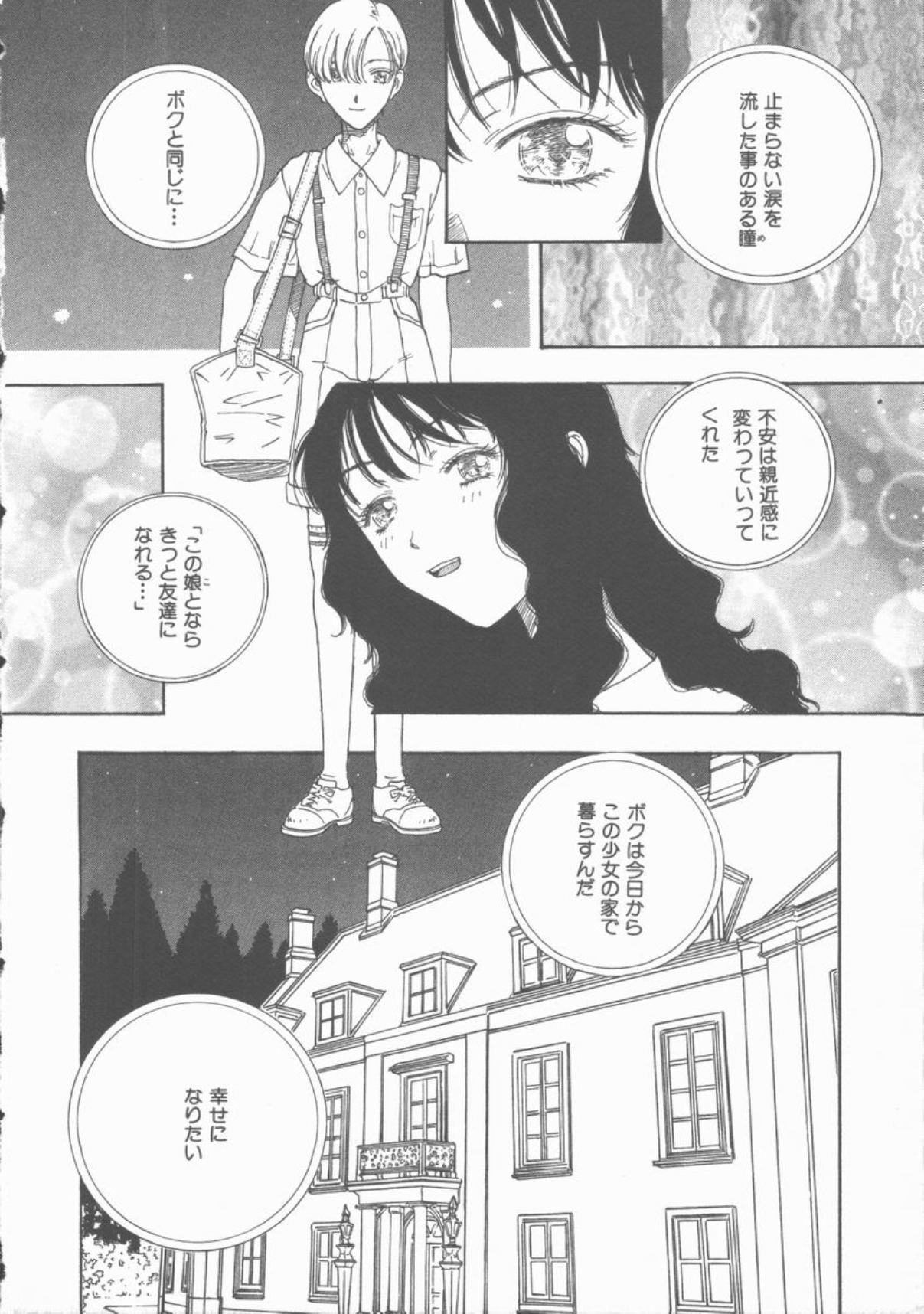 Inma no Sumu Yakata 2