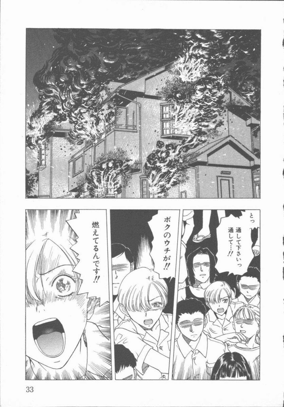 Inma no Sumu Yakata 33