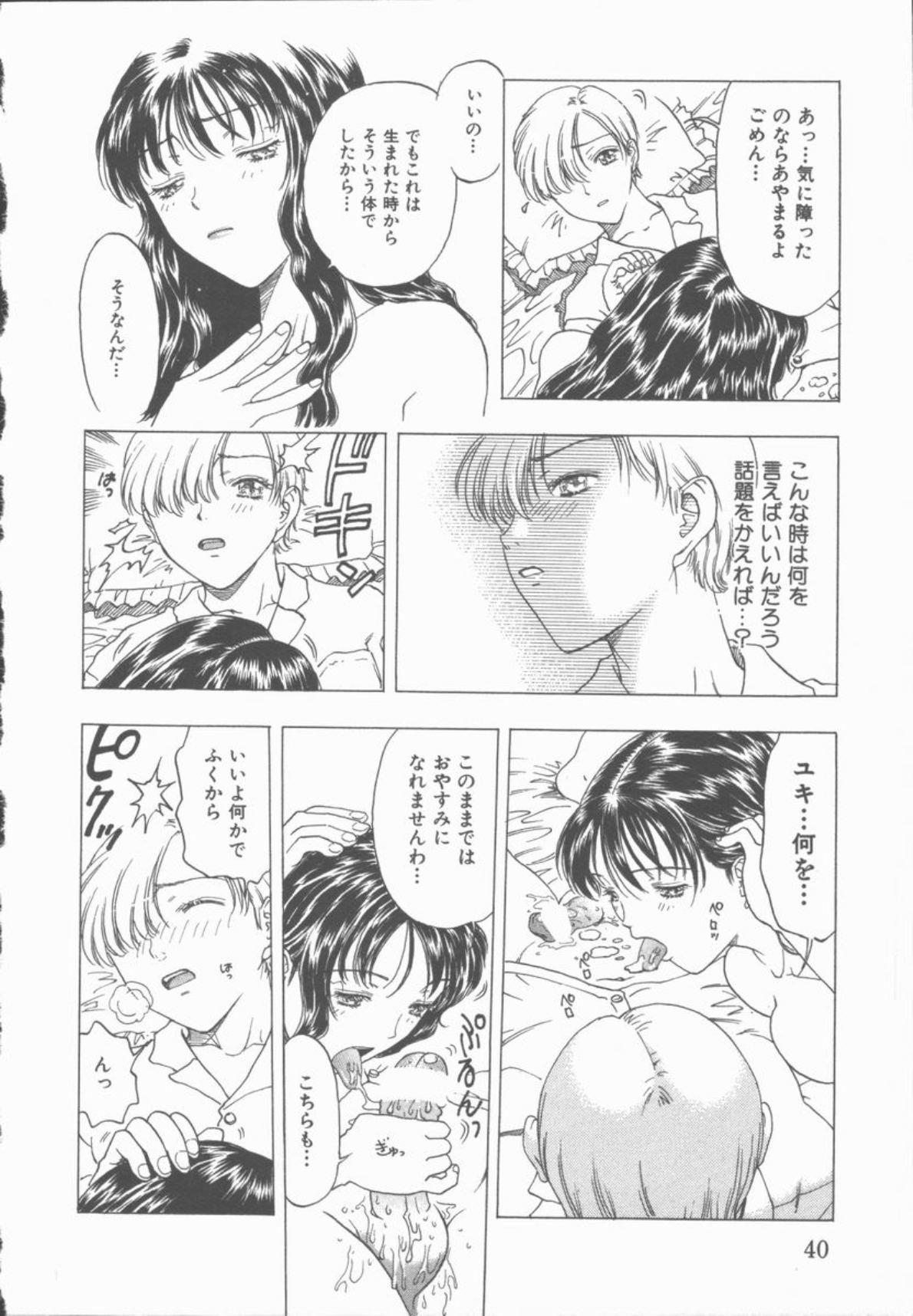 Inma no Sumu Yakata 40