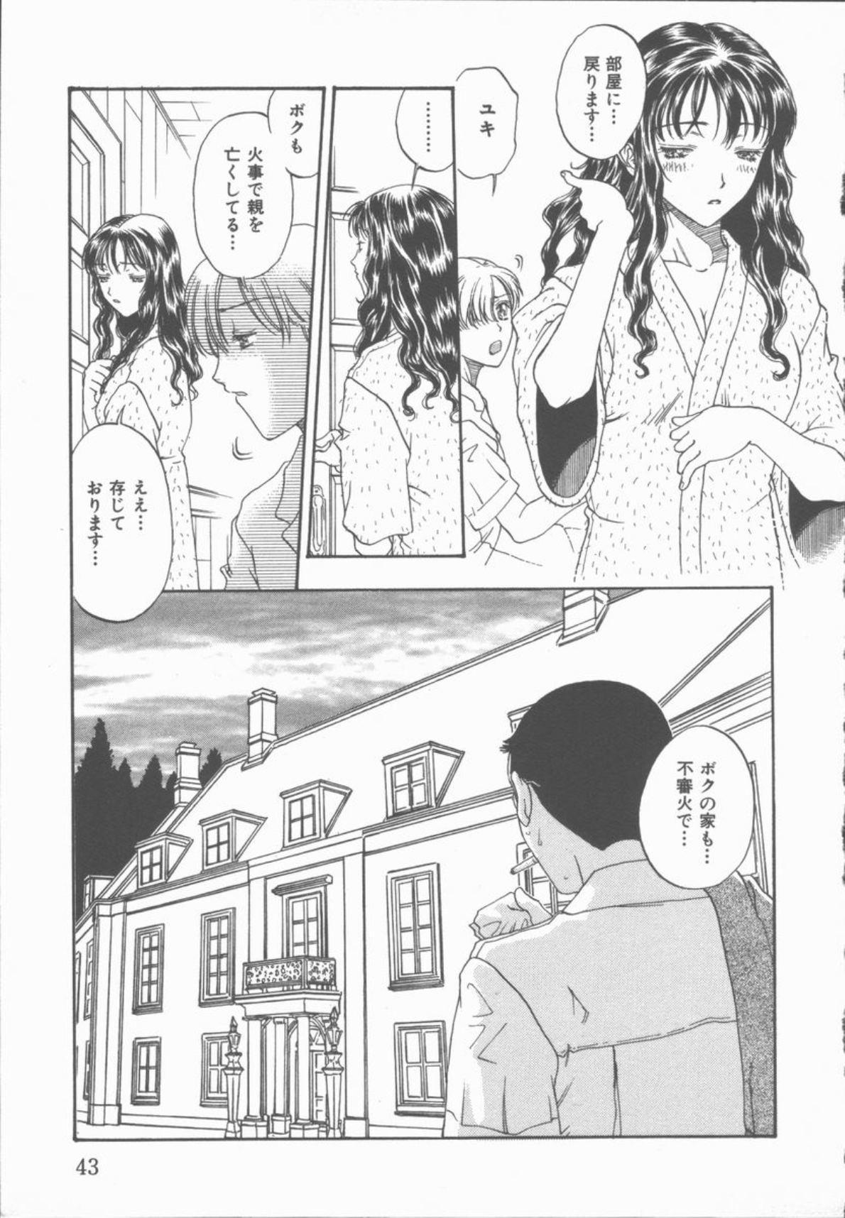 Inma no Sumu Yakata 43