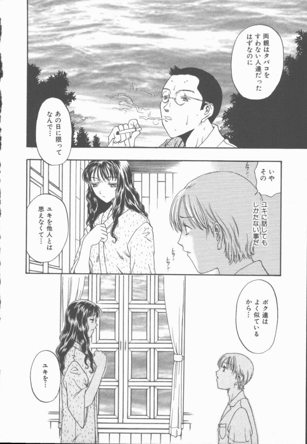 Inma no Sumu Yakata 44