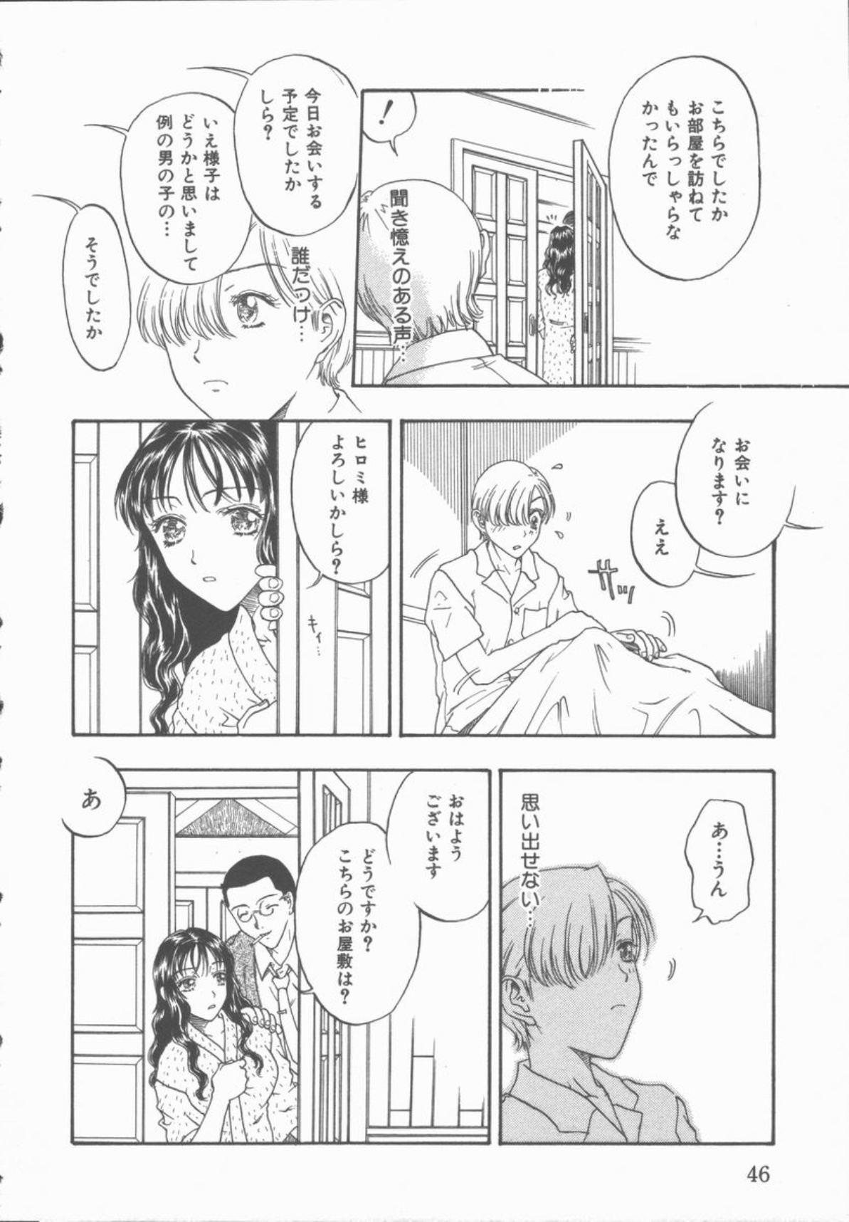 Inma no Sumu Yakata 46