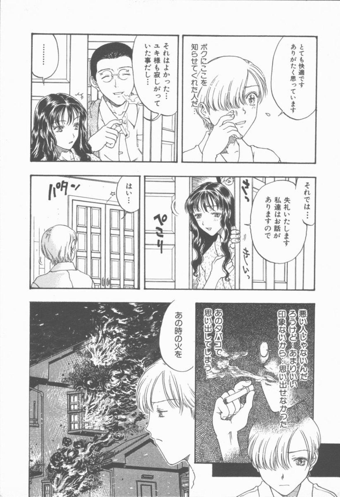 Inma no Sumu Yakata 47