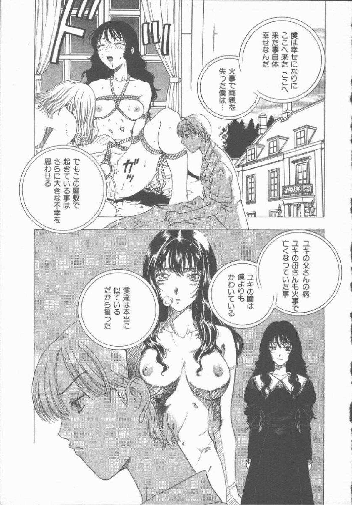 Inma no Sumu Yakata 49